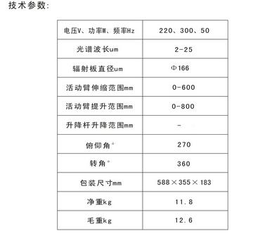 tdp电磁波理疗仪 cq-29p
